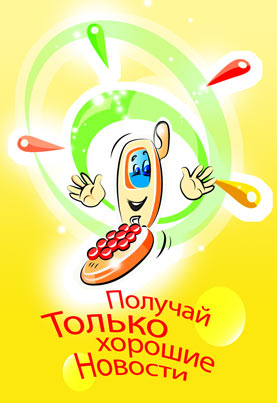 http://pict.ru/images/postcards/postcard-good-news.jpg